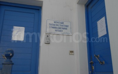 Notary - _MYK2249 - Mykonos, Greece